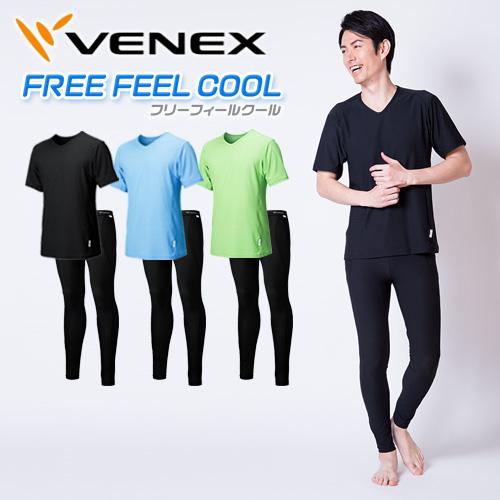 【 送料無料 】 VENEX ベネクス リカバリーウェア メンズ フリーフィールクール 上下セット ショートスリーブ Vネック ロングタイツ冷感 疲労回復 パジャマ 快眠 安眠 ひんやり 暑さ対策