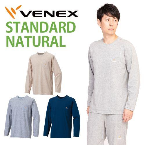 VENEX メンズ スタンダードナチュラル ロングスリーブ ベネクス リカバリーウェア 疲労回復 パジャマ 快眠 安眠 コットン素材