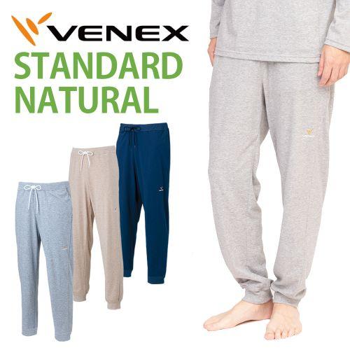 VENEX メンズ スタンダードナチュラル ロングパンツ ベネクス リカバリーウェア 疲労回復 パジャマ 快眠 安眠 コットン素材
