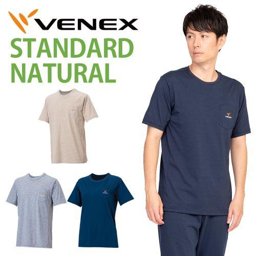 VENEX メンズ スタンダードナチュラル ショートスリーブ T ベネクス リカバリーウェア 疲労回復 パジャマ 快眠 安眠 コットン素材