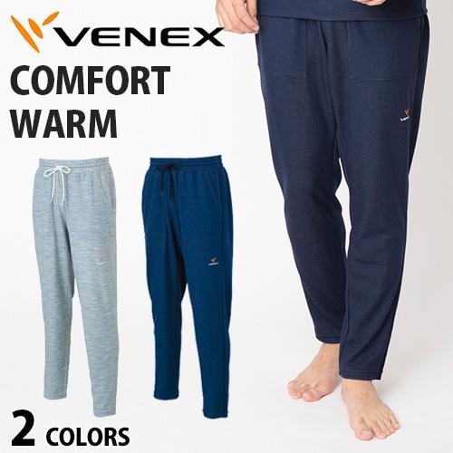 【 送料無料 】 VENEX メンズ コンフォートウォーム ロングパンツ ベネクス リカバリーウェア 疲労回復 パジャマ 快眠 安眠