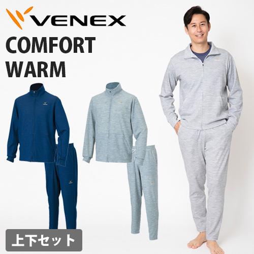 【 送料無料 】 VENEX メンズ コンフォートウォーム 上下セットジップジャケット ロングパンツ ベネクス リカバリーウェア 疲労回復 パジャマ 快眠 安眠