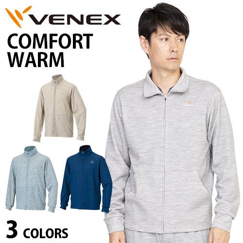 VENEX メンズ コンフォートウォーム ジップジャケット ベネクス リカバリーウェア 疲労回復 パジャマ 快眠 安眠
