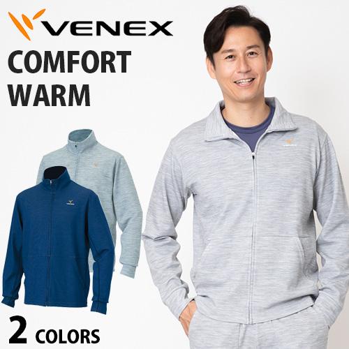 【 送料無料 】 VENEX メンズ コンフォートウォーム ジップジャケット ベネクス リカバリーウェア 疲労回復 パジャマ 快眠 安眠