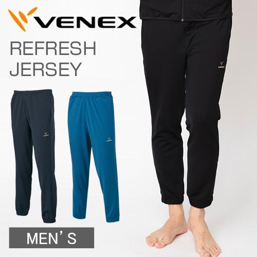 【 送料無料 】 VENEX メンズ リフレッシュジャージ ロングパンツ ベネクス リカバリーウェア 疲労回復 パジャマ 快眠 安眠