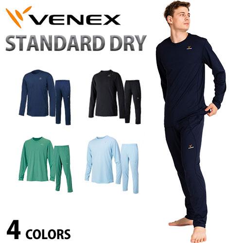 【 送料無料 】 VENEX メンズ スタンダードドライ 上下セット ベネクス リカバリーウェア ロングスリーブ ロングパンツ疲労回復 パジャマ 快眠 安眠 メッシュ素材