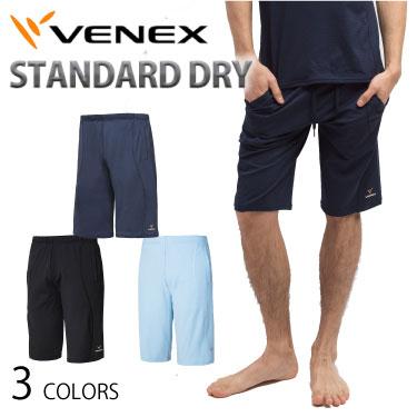 【 送料無料 】 VENEX メンズ スタンダードドライ ハーフパンツ ベネクス リカバリーウェア 疲労回復 パジャマ 快眠 安眠 メッシュ素材