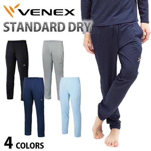 【 送料無料 】 VENEX メンズ スタンダードドライ ロングパンツ ベネクス リカバリーウェア 疲労回復 パジャマ 快眠 安眠 メッシュ素材冷房対策