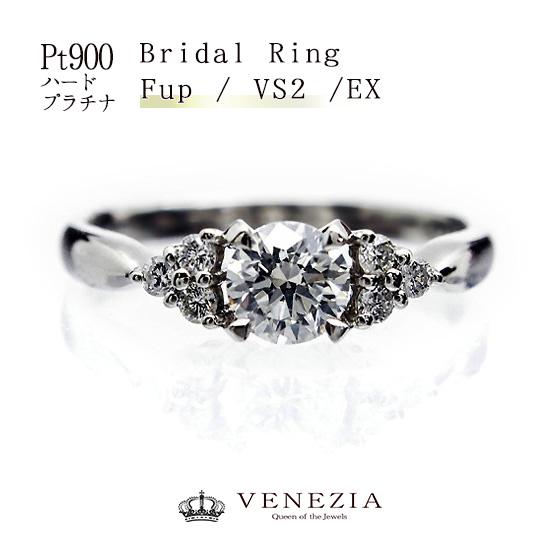 《プラチナ・ダイヤ・ブライダルリング・エンゲージリング・婚約指輪》 プレゼント 婚約指輪 プラチナ ダイヤモンド リング F VS2 EX 0.5ct CGL 中央宝石研究所 鑑定書付 ブライダル エンゲージリング プロポーズリング ハードプラチナ 指輪 0.5カラット
