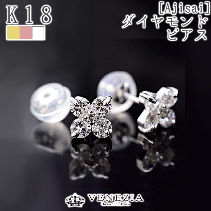 ダイヤモンド フラワー ピアス [Ajisai] K18 WG/YG/PG/ スタッドピアス 天然石 フラワーピアス 18k 18金 ダイヤ ダイア 4月の誕生石 4月 ダイヤモンドピアス ファッション ジュエリー アクセサリー ギフト プレゼント 送料無料 品質保