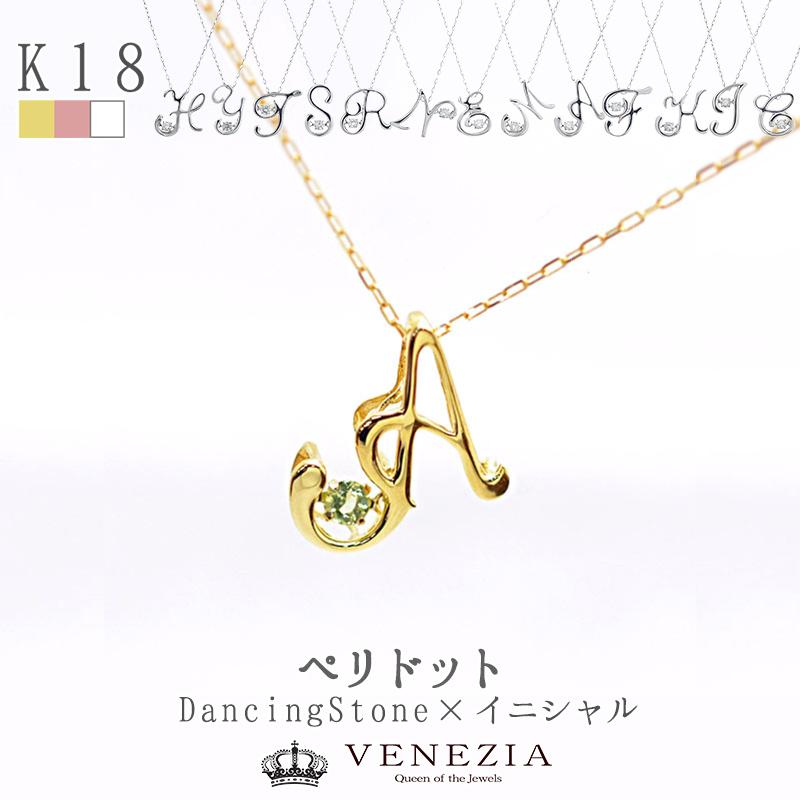 ペリドット ダンシングストーン イニシャルネックレス K18/プレゼント 18k 18金 ダンシング 誕生石 揺れる 宝石 Dancing ホワイトデー VENEZIA8月 8月の誕生石 Peridot