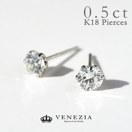 ダイヤモンド スタッドピアス 0.5ctUP K18/ ゴールド 18k ピアス 一粒ダイヤ ダイアモンド 0.5カラット ジュエリー アクセサリー ギフト プレゼント 記念 贈り物 送料無料 品質保証書付 結婚式