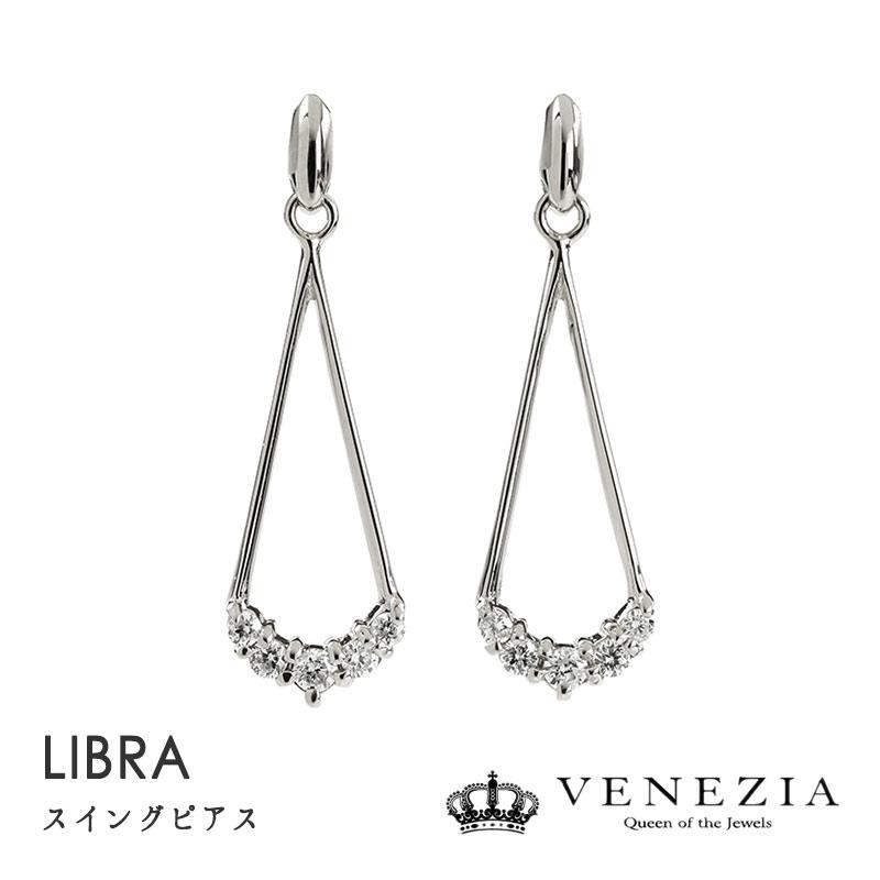 ダイヤモンド スイングピアス LIBRA K18 / 揺れる ダイヤ ピアス 18k 18金 ダイアモンド レディース プレゼント ギフト VENEZIA