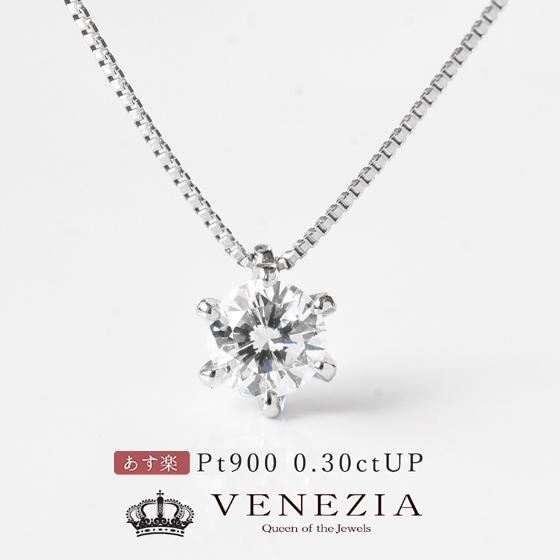 一粒ダイヤモンド ネックレス 0.3ctUP Pt900ジュエリー ペンダント プラチナ 一粒ダイヤ ダイアモンド 一粒 0.3カラット ギフト プレゼント 贈り物 記念 送料無料 品質保証書付 結婚式