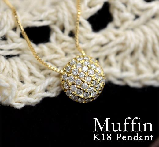 ダイヤモンド パヴェ ペンダント Muffin 0.2ct K18/ 送料無料 品質保証書付 18k 18金 ゴールド 0.2カラット ダイヤ ダイアモンド スキンジュエリー マフィン ネックレス ジュエリー ギフト プレゼント