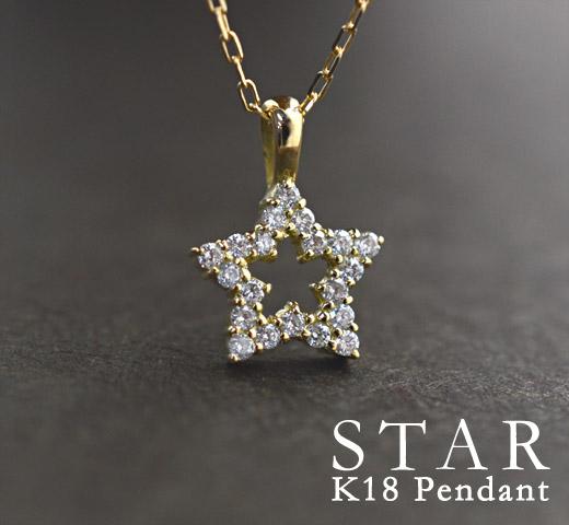 K18 ダイヤモンド スターペンダント/ 送料無料 品質保証書付 18k 18金 ゴールド ダイヤ ダイアモンド スキンジュエリー ネックレス ジュエリー ギフト プレゼント スター 星