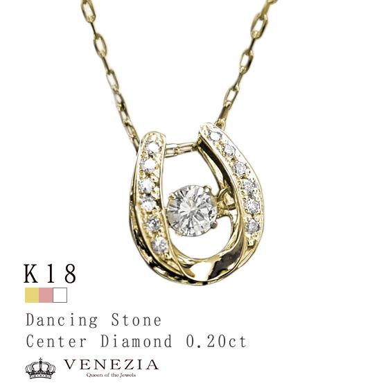 馬蹄 ネックレス ダイヤモンド 0.26ct ダンシングストーン Horseshoe K18 揺れる ダイヤ ネックレス ペンダント ホースシュー
