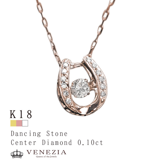 馬蹄 ネックレス ダイヤモンド 0.15ct ダンシングストーン Horseshoe K18 揺れる ダイヤ ネックレス ペンダント ホースシュー