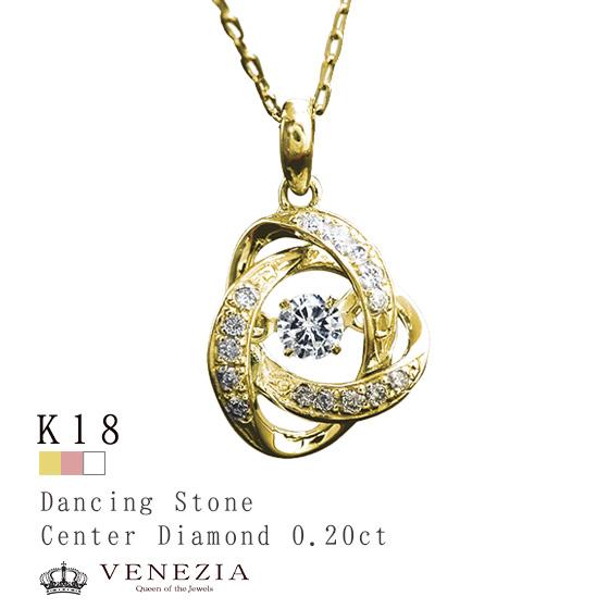 ダンシングストーン[Loop] ダイヤモンドペンダント K18/ 送料無料 品質保証書付 18k 18金 ネックレス ダイヤ ダイア 揺れるダイヤ ループ ダンシング ストーン ジュエリー ギフト プレゼント