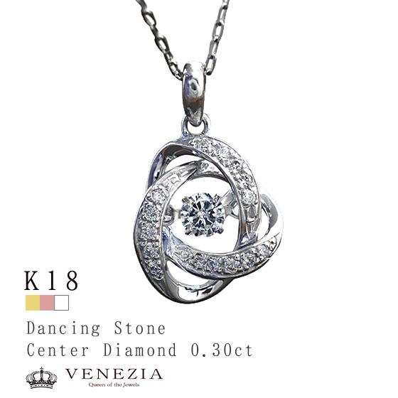 ダンシングストーン[Loop] ダイヤモンドペンダント K18 0.31ct/ 送料無料 品質保証書付 18k 18金 ネックレス ダイヤ ダイア 揺れるダイヤ ループ ダンシング ストーン ジュエリー ギフト プレゼント