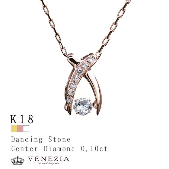 ダンシングストーン[Jupiter] ダイヤモンドペンダント K18/ 送料無料 品質保証書付 18k 18金 ネックレス ダイヤ ダイア 揺れるダイヤ ジュピター ダンシング ジュエリー ギフトプレゼント