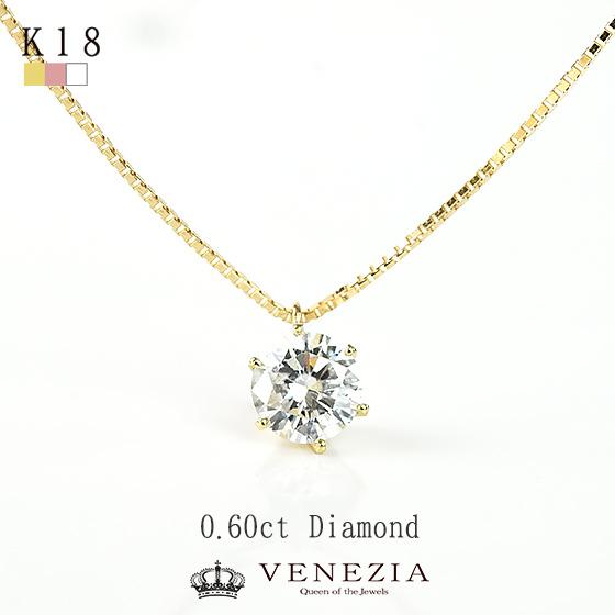 一粒ダイヤモンド ネックレス 0.6ctUP K18/ プラチナ ジュエリー ペンダント 一粒ダイヤ ダイアモンド 一粒ジュエリー 0.6カラットアップ ギフト プレゼント 贈り物 記念 送料無料 品質保証書付