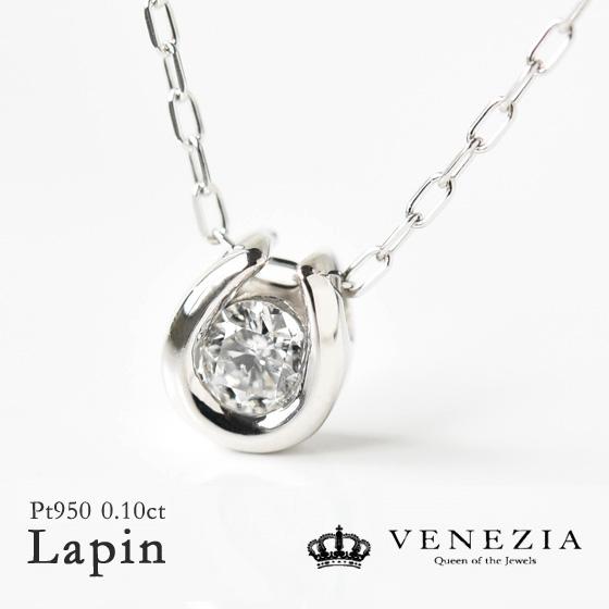一粒ダイヤモンド ネックレス プラチナ Lapin 0.1ct Pt950 一粒ダイヤ ペンダント レディース ジュエリー ギフト プレゼント シンプル 馬蹄 ホースシュー