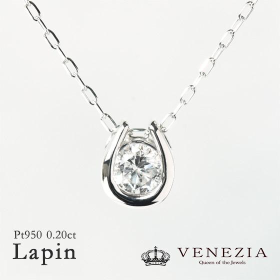 一粒ダイヤモンド ネックレス Lapin 0.2ct プラチナ/ Pt950 ホースシュー 馬蹄モチーフ シンプル ダイアモンド ペンダント レディース ジュエリー ギフト プレゼント