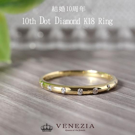 K18 ドット 0.1ct リングピンキーリング 18k ピンクゴールド エタニティリング 10石 ダイヤモンド プラチナ 18金 指輪 シンプル 華奢 細身 ハーフエタニティ ダイヤエタニティ