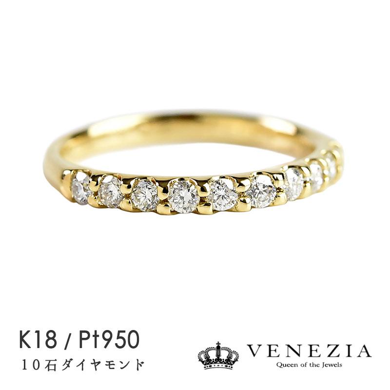 K18 Pt900 0.3ct ダイヤモンド スイート10 リング エンゲージリング 10周年 エタニティリング 指輪 重ねづけ プラチナ ダイヤ エタニティ 0.3カラット レディース ジュエリー プレゼント 結婚10周年 夫 妻 結婚記念日 10石 ハーフエタニ