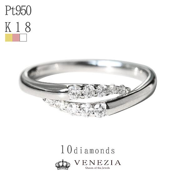 K18 Pt950 [0.2ct] ダイヤモンド スイート10 リング/ 送料無料 品質保証書付 プラチナ 0.2カラット ダイヤ ダイアモンド リング 指輪 レディース ジュエリー ギフト プレゼント 10石 結婚10周年 夫 妻 結婚記念日