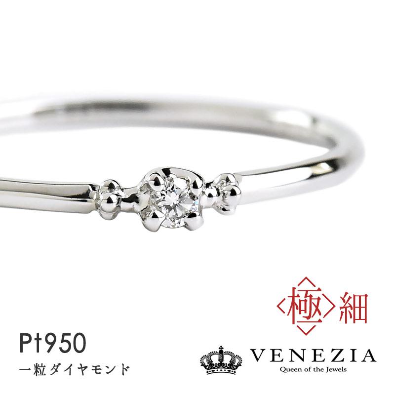 【あす楽】一粒ダイヤモンドリング Pt950 ハードプラチナ プラチナ ダイヤ シンプル 可愛い 華奢 指輪 重ねづけ アクセサリー ジュエリー ギフト プレゼント 送料無料 誕生石 一粒 一粒ダイヤモンド プレゼント