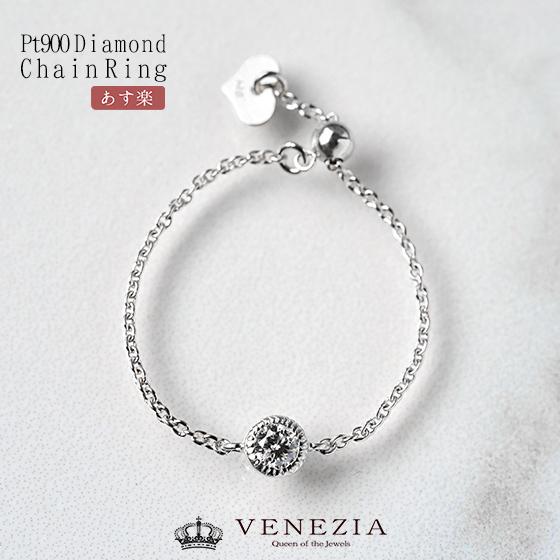 一粒ダイヤモンド チェーンリング Pt950プラチナ リング 指輪 ダイヤ ダイアモンド 一粒ダイヤ プチプラ フリーサイズ スライドアジャスター ジュエリー アクセサリー プレゼント 送料無料 品質保証書