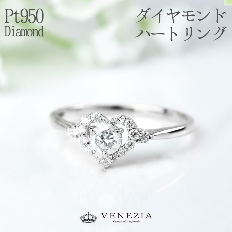 Pt950 ハートデザイン ダイヤモンド リング/ 送料無料 刻印無料 品質保証書付 プラチナ ハートモチーフ ダイヤ ダイアモンド 指輪 レディース ジュエリー ギフト プレゼント diamond daiya ring かわいい デート おしゃれ