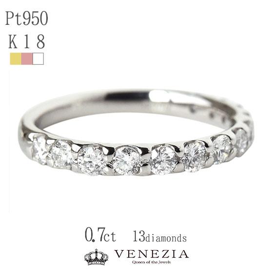 ダイヤモンド エタニティリング 0.7ct K18 Pt900/ 送料無料 ファッション ジュエリー アクセサリー レディース 指輪 リング プラチナ ダイヤ エタニティ