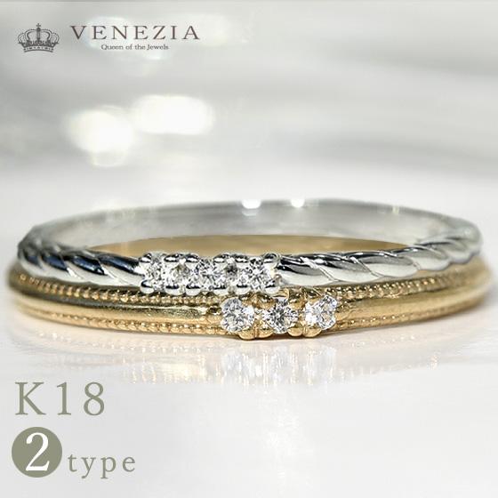 【Triplets[mil&twist]】K18リング/ゴールド ミル打ち ツイスト クラシック指輪 ダイヤモンド ダイヤ ダイア アンティーク調 華奢 重ね付け 18金 送料無料 結婚記念日プレゼント ギフト 彼女