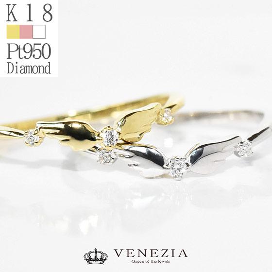 K18 Pt950 ダイヤモンド 羽モチーフ リング VENEZIA ピンキーリング 18k ピンクゴールド プラチナ 送料無料 品質保証書付 ダイヤ ダイア 指輪 ジュエリー 18金 プラチナ 可愛い 乙女 羽 フェザー 天使
