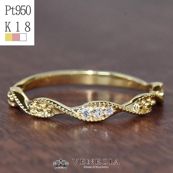 K18 Pt950 ダイヤモンド ウェーブ リング triplets[wave]VENEZIA ピンキーリング 18k ピンクゴールド プラチナ 送料無料 品質保証書付 ダイヤ ダイア 指輪 ジュエリー 18金 プラチナ ウェーブ ミル打ち 上品