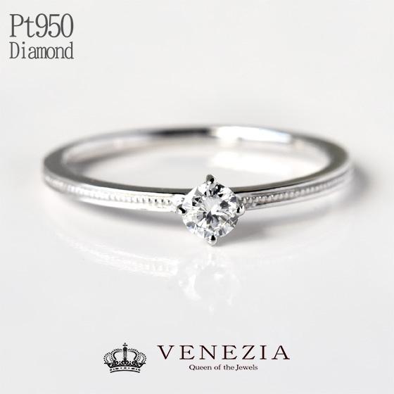 一粒ダイヤモンド D SI2 EX H&C リング Pt950 Sirius シリウス VENEZIA エンゲージリング ダイア 指輪 ジュエリー プラチナ ハードプラチナ シンプル ミル打ち 一等星シリーズ
