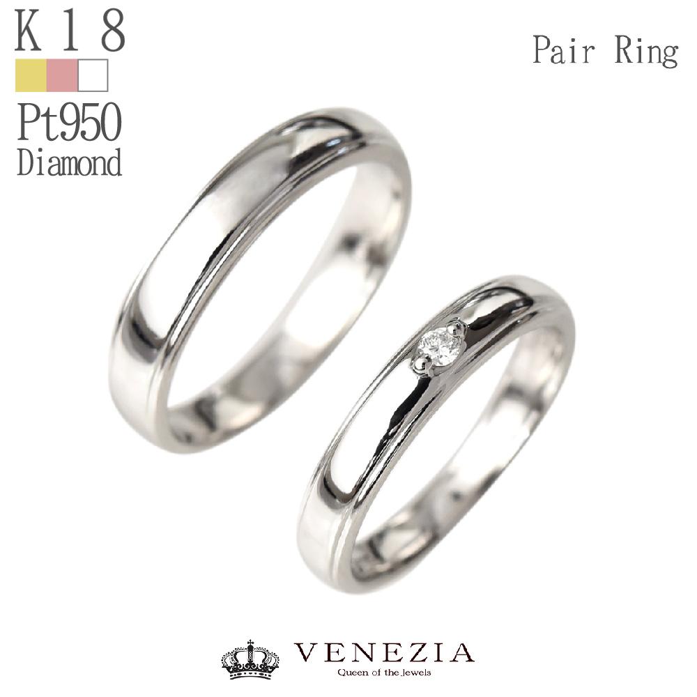 結婚指輪 マリッジリング プラチナ K18 [No.3] ダイヤモンド ペア 0.03ct ダイヤ 【ランキング1位】 /ペアリング 刻印 18金 Pt950 サイズ直し無料 無料ラッピング 送料無料 セット価格 レディース メンズ 指輪 ピンクゴールド K1