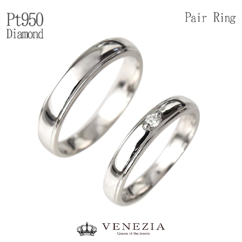 マリッジリング ペア Pt950 プラチナ NO.3/ 送料無料 結婚指輪 ダイヤモンド ペアリング メンズ レディース リング 指輪 ジュエリー アクセサリー ファッション ギフト プレゼント 刻印 名入れ ブライダル 妻 夫 結婚記念日
