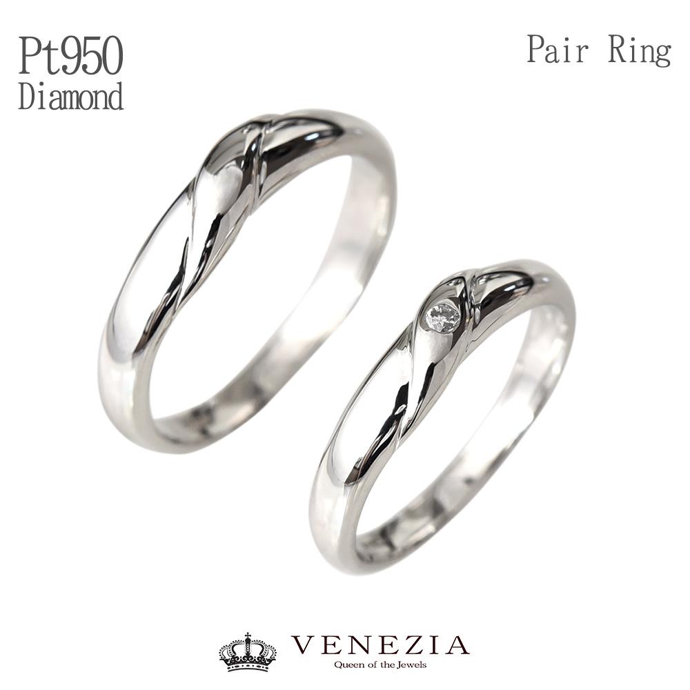 Pt950 マリッジリング ペア プラチナ NO.4/ 送料無料 結婚指輪 ダイヤモンド ペアリング メンズ レディース リング 指輪 ジュエリー ギフト プレゼント 刻印 名入れ ブライダル 妻 夫 結婚記念日 セカンドマリッジリング 結