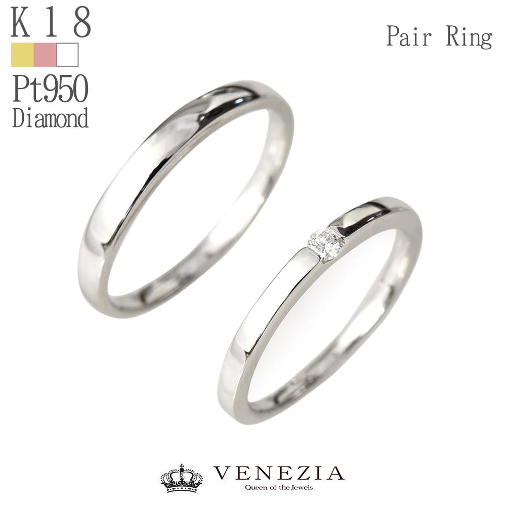 ふたりの今とこれから トキを刻むペアリング 結婚指輪 卓出 マリッジリング K18 No.6 ダイヤモンド ペア 0.04ct メンズ 指輪 レディース Pt950 刻印 ペアリング 送料無料 一部地域を除く 18金 プラチナ対応