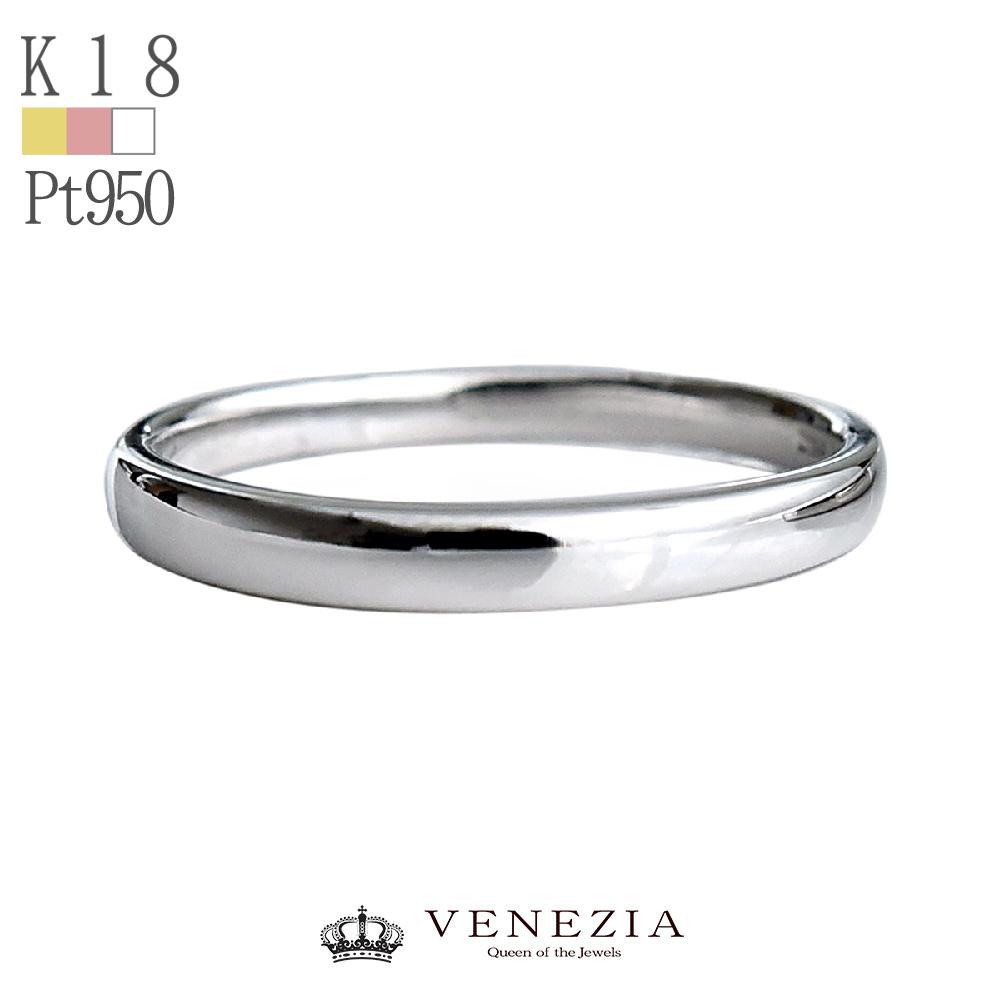 指輪 メンズ レディース ゴールド プラチナ シンプル [No.6] リングK18 Pt950 送料無料 品質保証書付 メンズジュエリー 指輪 ジュエリー 上品 ハードプラチナ