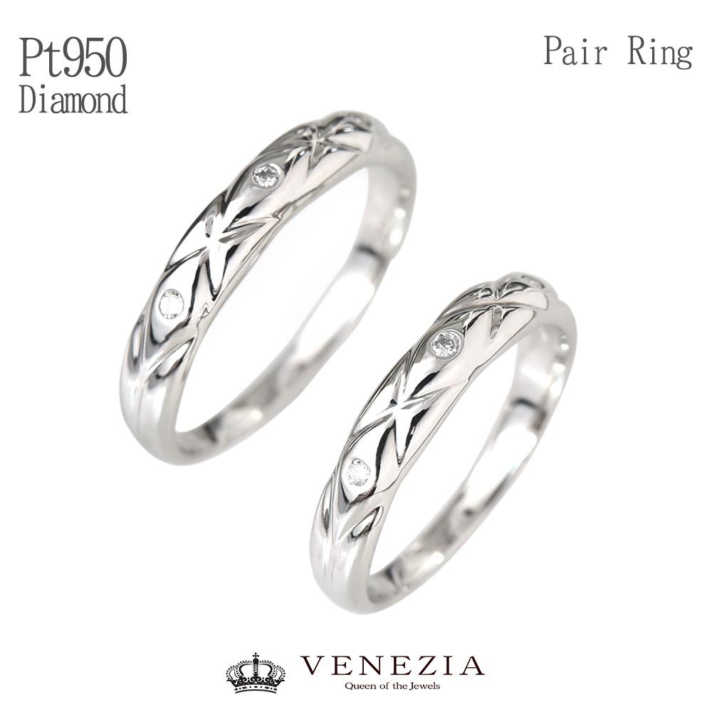 Pt950 マリッジリング ペア プラチナ NO.7/ 送料無料 結婚指輪 ダイヤモンド ペアリング メンズ レディース リング 指輪 ジュエリー アクセサリー ギフト プレゼント 刻印 名入れ ブライダル 妻 夫 結婚記念日 ハードプラチ