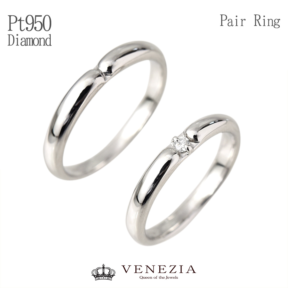 Pt950 マリッジリング ペア プラチナ NO.9/ 送料無料 結婚指輪 ダイヤモンド ペアリング メンズ レディース リング ジュエリー アクセサリー プレゼント 刻印 名入れ ブライダル 妻 夫 結婚記念日 セカンドマリッジリング 結