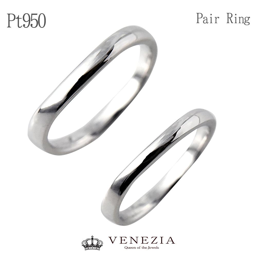 Pt950 マリッジリング ペア プラチナ NO.10/ 送料無料 結婚指輪 ダイヤモンド ペアリング メンズ レディース リング 指輪 ジュエリー アクセサリー ギフト プレゼント 刻印 名入れ ブライダル 妻 夫 結婚記念日 ハードプラチ