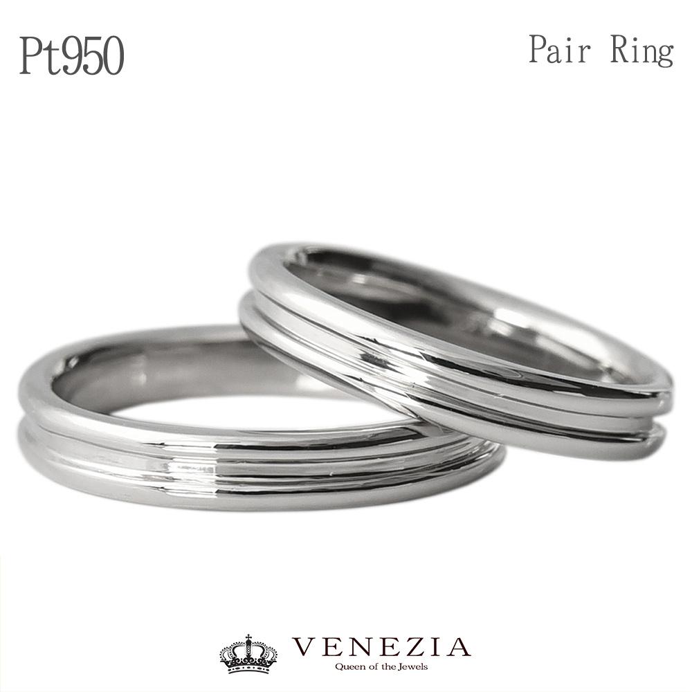 Pt950 マリッジリング ペア プラチナ NO.11/ 送料無料 結婚指輪 ダイヤモンド ペアリング メンズ レディース リング 指輪 ジュエリー アクセサリー ギフト プレゼント 刻印 名入れ ブライダル 妻 夫 結婚記念日 ハードプラチ