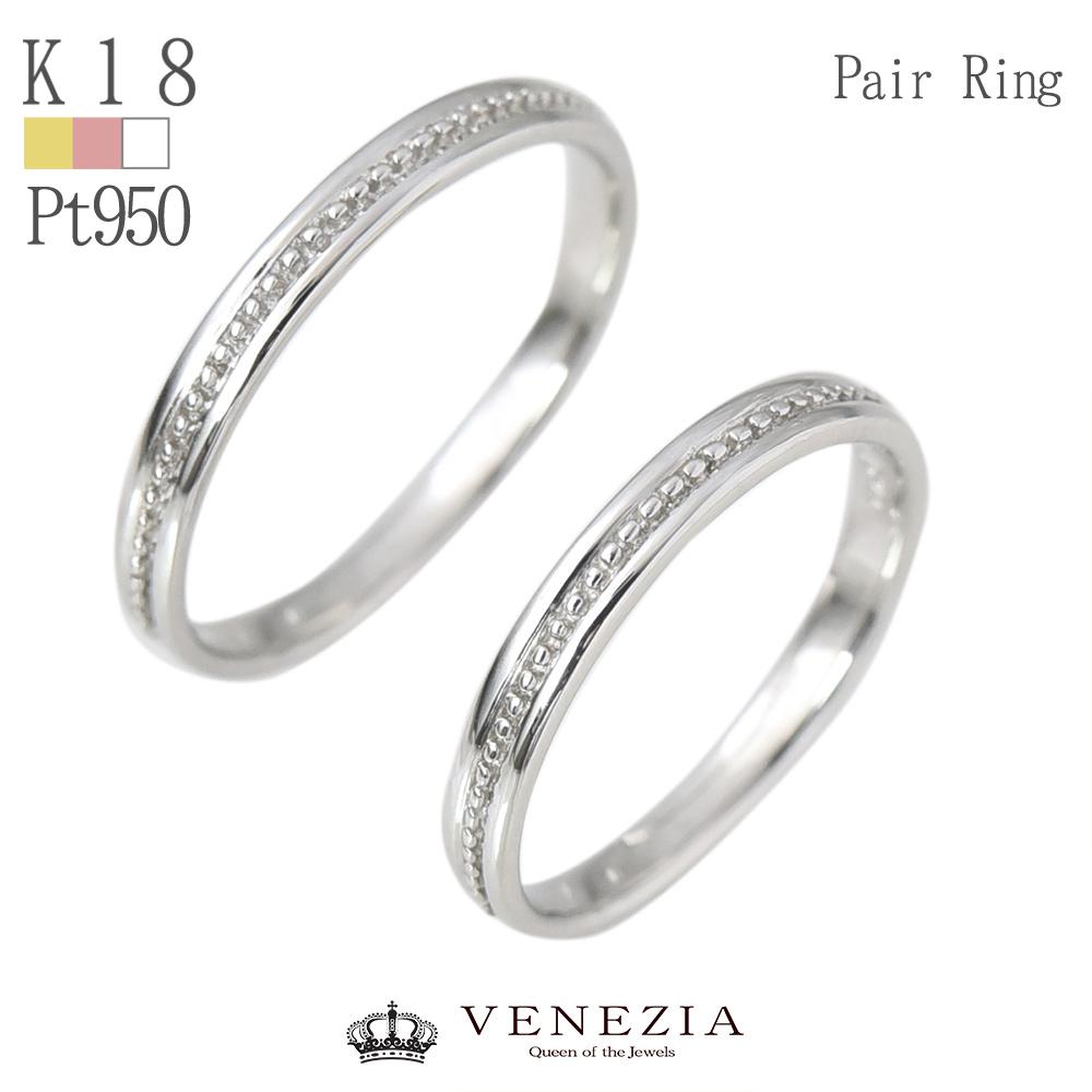 結婚指輪 マリッジリング プラチナ K18 [No.17] シンプル ミル打ち /ペアリング 刻印 18金 Pt950 サイズ直し無料 無料ラッピング 送料無料 セット価格 レディース メンズ 指輪 ピンクゴールド K18PG イエローゴールド K18YG