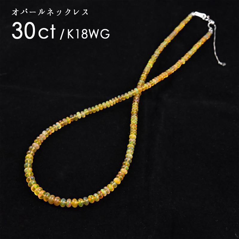 オパール ネックレス K18WG 30.0ct 18k 18金 ゴールド レディース ジュエリー ギフト プレゼント 天然石 コレクター 数量限定